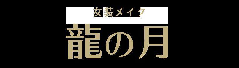 こっそり女装体験★化粧のやり方を知りたい男性が通いやすいメイク店 龍の月|大阪駅・名古屋駅